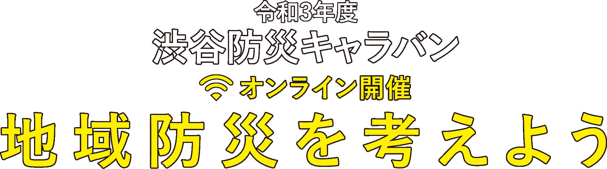 渋谷防災キャラバン オンライン開催 地域防災を考えよう