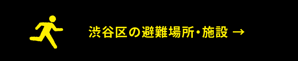 渋谷区の避難場所・施設