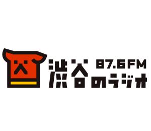 8/8(日)渋谷のラジオ 出演しました!